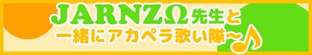 JARNZΩ先生と一緒にアカペラ歌い隊~♪
