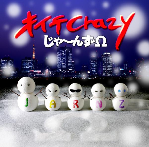 キイテCrazy