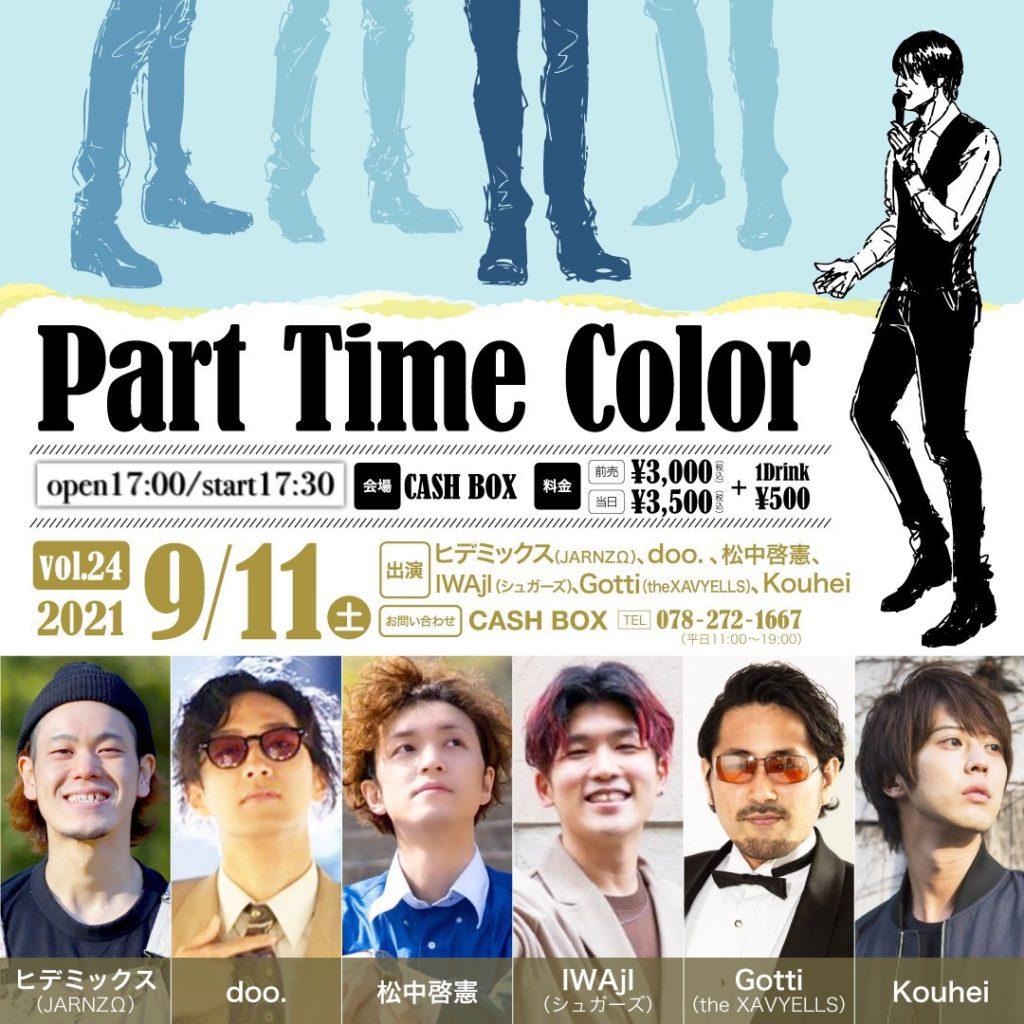 Part Time Color